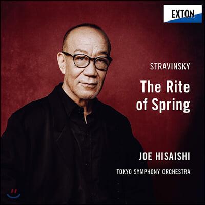 Hisaishi Joe 스트라빈스키: 봄의 제전 (Stravinsky: The Rite of Spring)