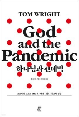 하나님과 팬데믹