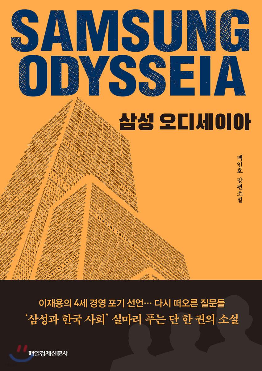 삼성 오디세이아