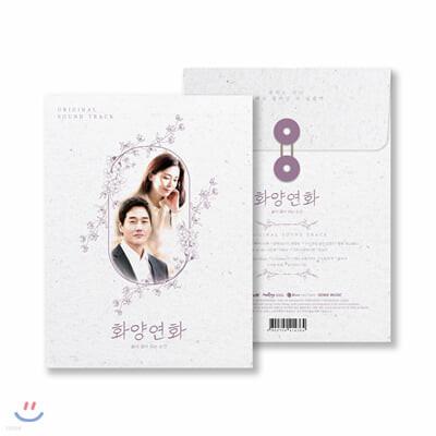 화양연화 (tvN 주말드라마) OST