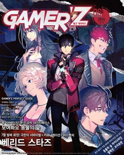 게이머즈 GAMER'Z (월간) : 6월 [2020]