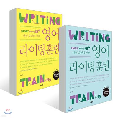 영어 라이팅 훈련 스토리 + 이메일 라이팅 2nd Edition