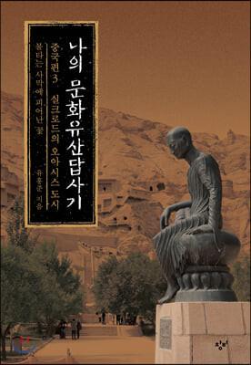 나의 문화유산답사기 : 중국편 3 실크로드의 오아시스 도시