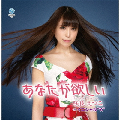 Sakura Etsuko (사쿠라 에츠코) - あなたが欲しい