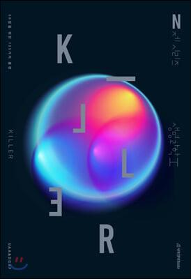 2021 DCAF 생명과학1 KILLER N제 (2020년)