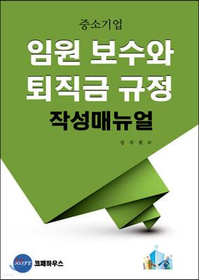 임원보수와 퇴직금규정 작성매뉴얼