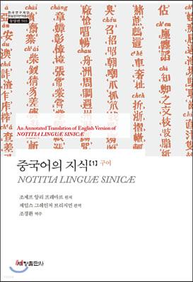 중국어의 지식 1 - 구어