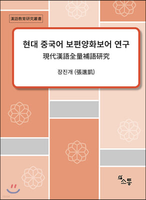 현대 중국어 보편양화보어 연구