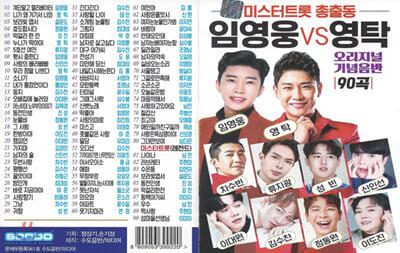 [USB] 미스터트롯 총출동 임영웅VS영탁 50곡 USB