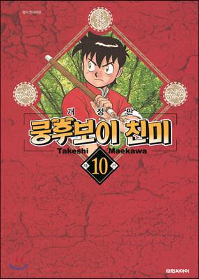 쿵후보이 친미 개정판 10