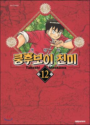 쿵후보이 친미 개정판 12