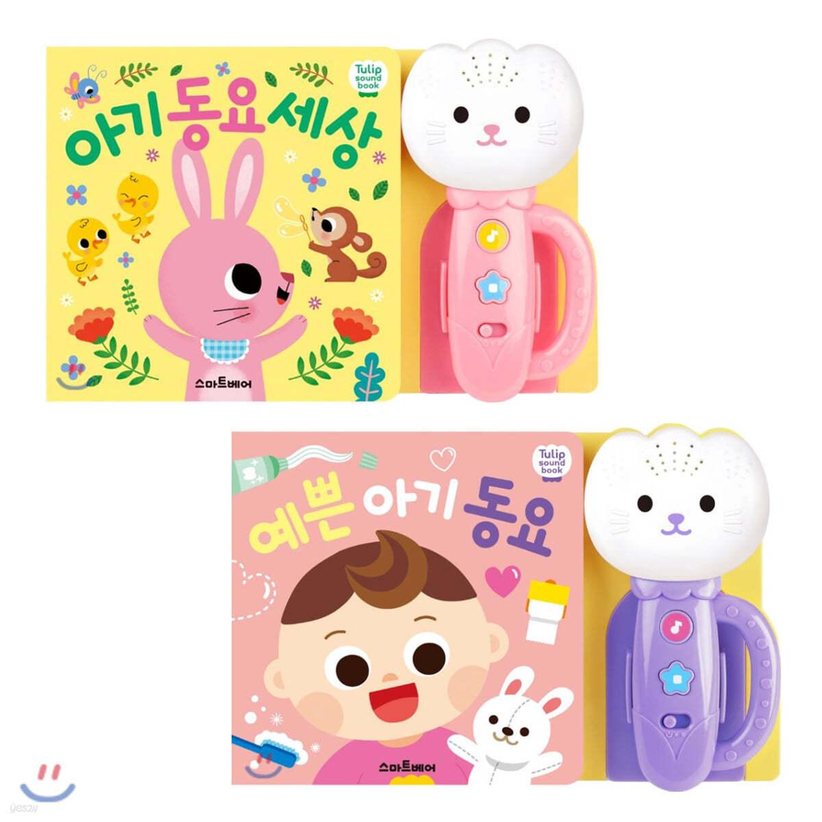 튤립 사운드북 예쁜 아기 동요 + 아기 동요 세상 (분홍색)