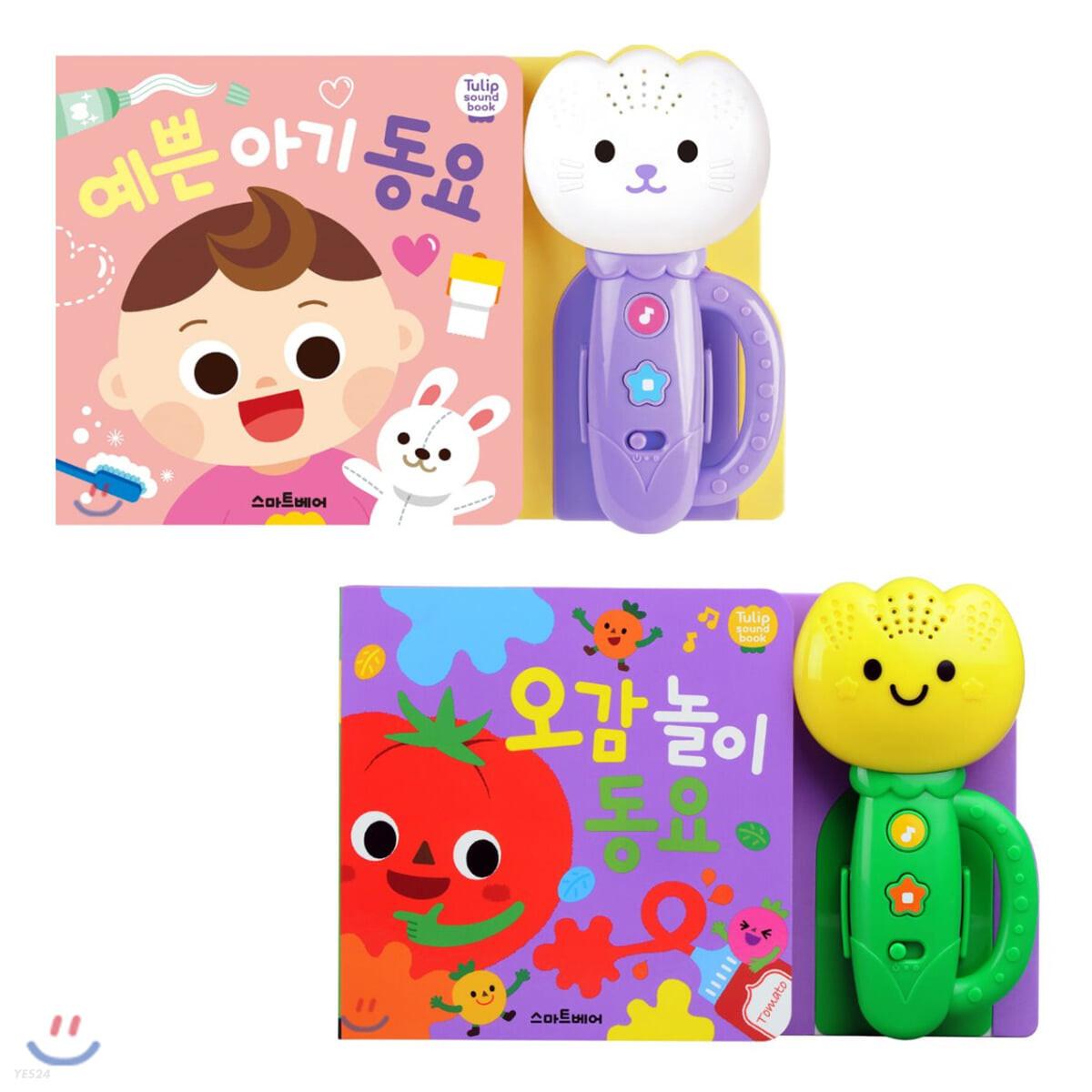 튤립 사운드북 예쁜 아기 동요 + 오감 놀이 동요