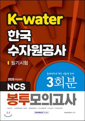 2020 NCS K-Water 한국수자원공사 필기시험 봉투모의고사 3회분