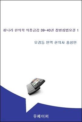 청나라 한의학 의종금감 39-40권 잡병심법요결 1