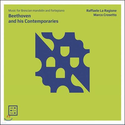 Raffaele La Ragione 베토벤: 만돌린과 포르테피아노를 위한 음악 (Beethoven: Music for Mandolin and Fortepiano)