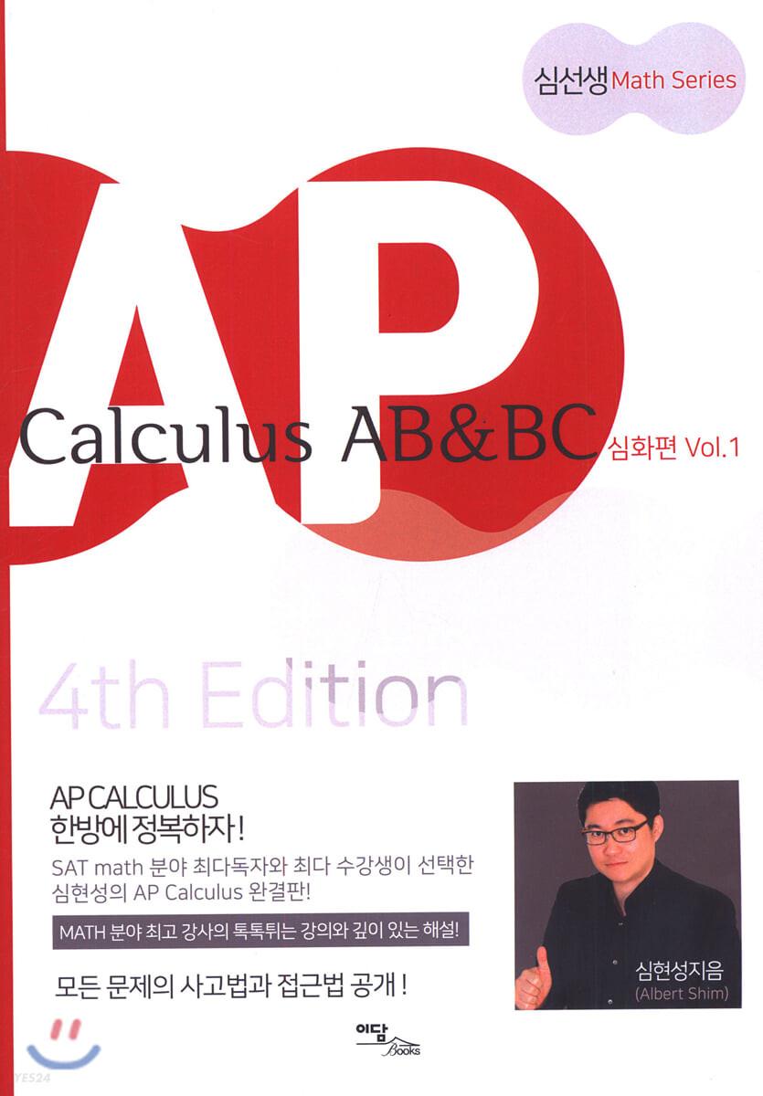 AP Calculus AB&BC: 심화편 Vol. 1