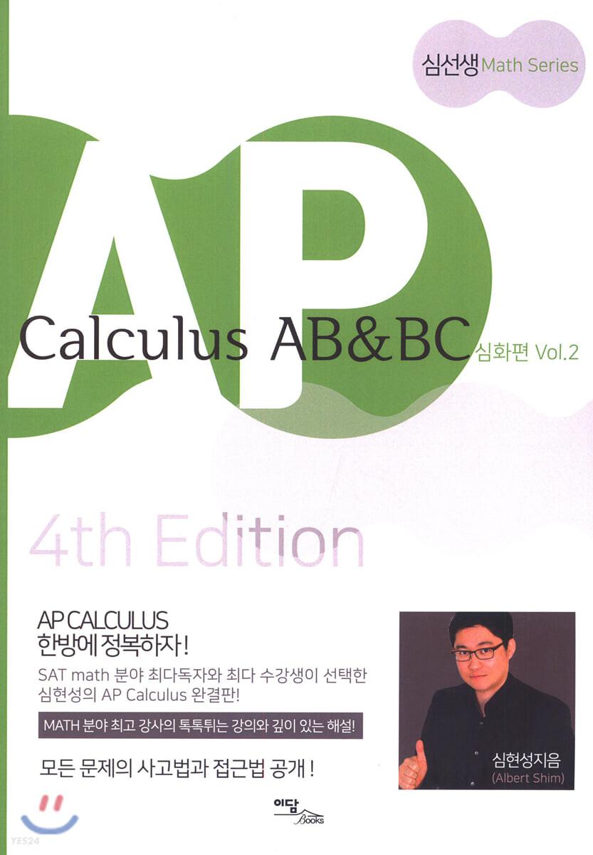 AP Calculus AB&BC: 심화편 Vol. 2