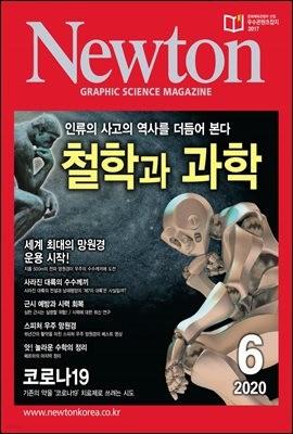 월간 뉴턴 Newton 2020년 06월호