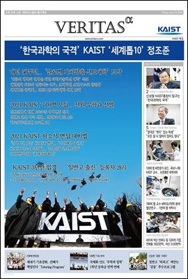 2021 KAIST 가는 길