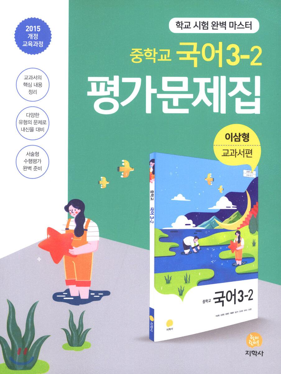 중학교 국어 3-2 평가문제집 이삼형 교과서편 (2021년용)