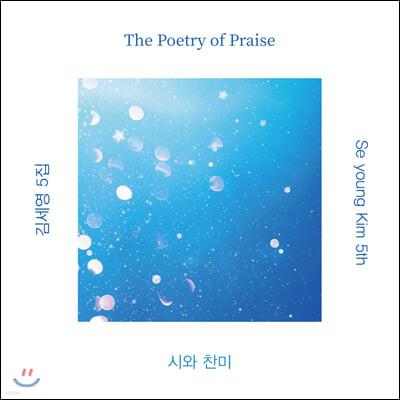 김세영 - 5집 The Poetry of Praise : 시와 찬미