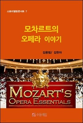 모차르트의 오페라 이야기