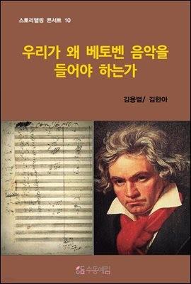 우리가 왜 베토벤 음악을 들어야 하는가