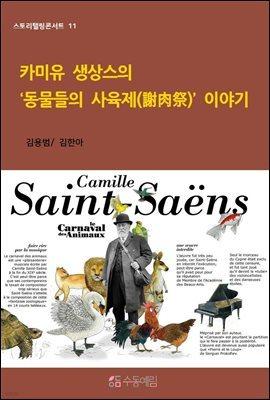 카미유 생상스의 '동물들의 사육제(謝肉祭)' 이야기