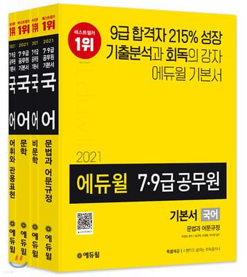 2021 에듀윌 7·9급 공무원 기본서 국어