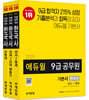 2021 에듀윌 9급 공무원 기본서 한국사