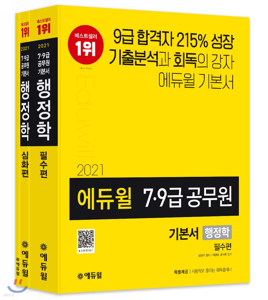 2021 에듀윌 7·9급 공무원 기본서 행정학