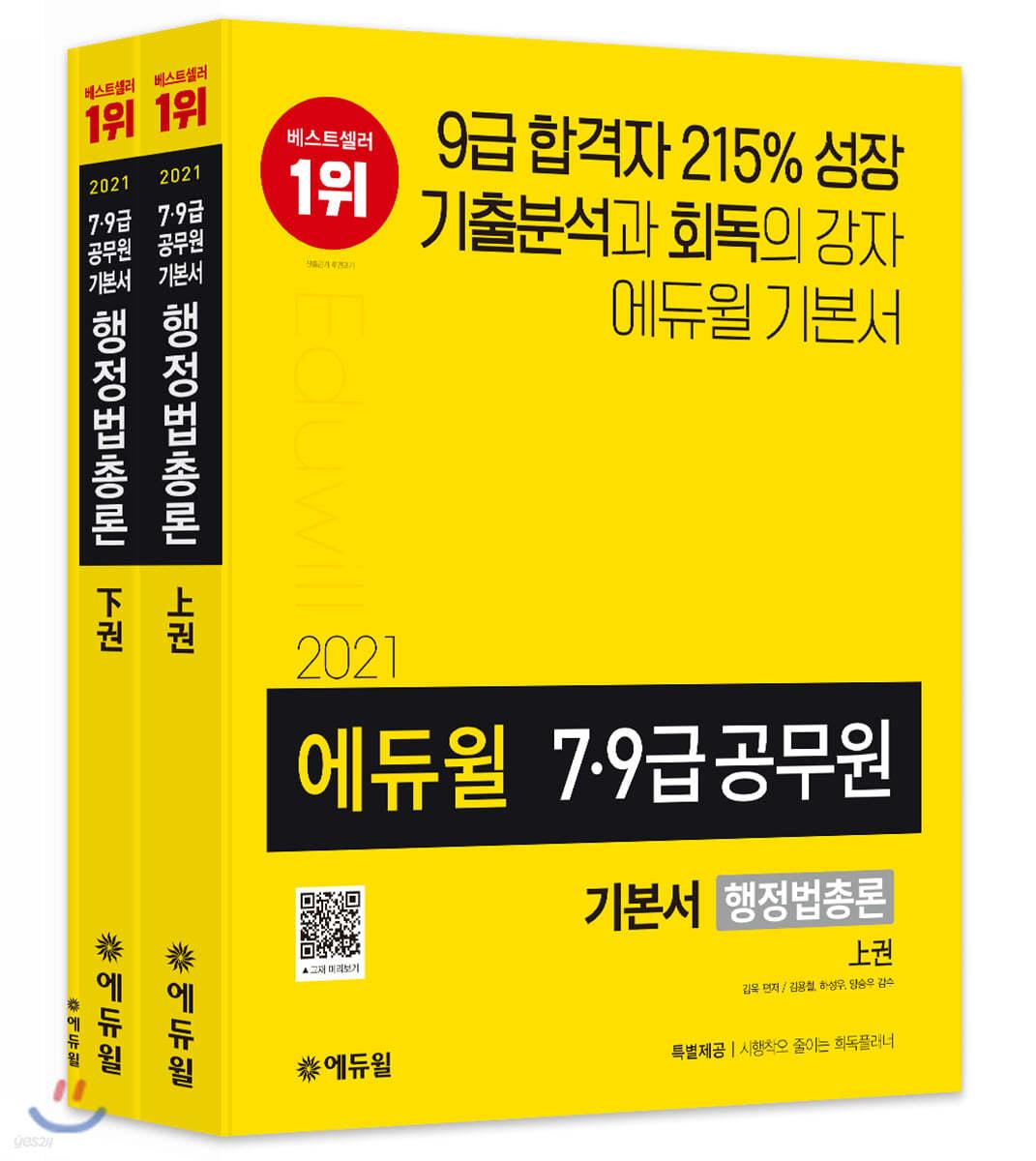 2021 에듀윌 7·9급 공무원 기본서 행정법총론
