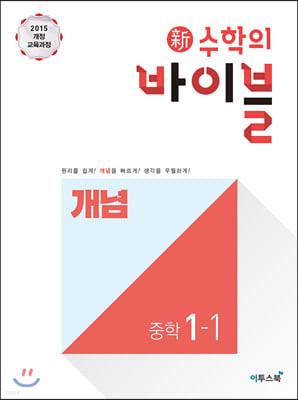 신 수학의 바이블 개념 중학 수학 1-1 (2021년용)