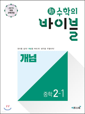 신 수학의 바이블 개념 중학 수학 2-1 (2021년용)