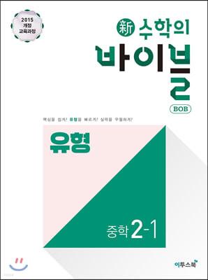 신 수학의 바이블 BOB 유형 중학 수학 2-1 (2021년용)
