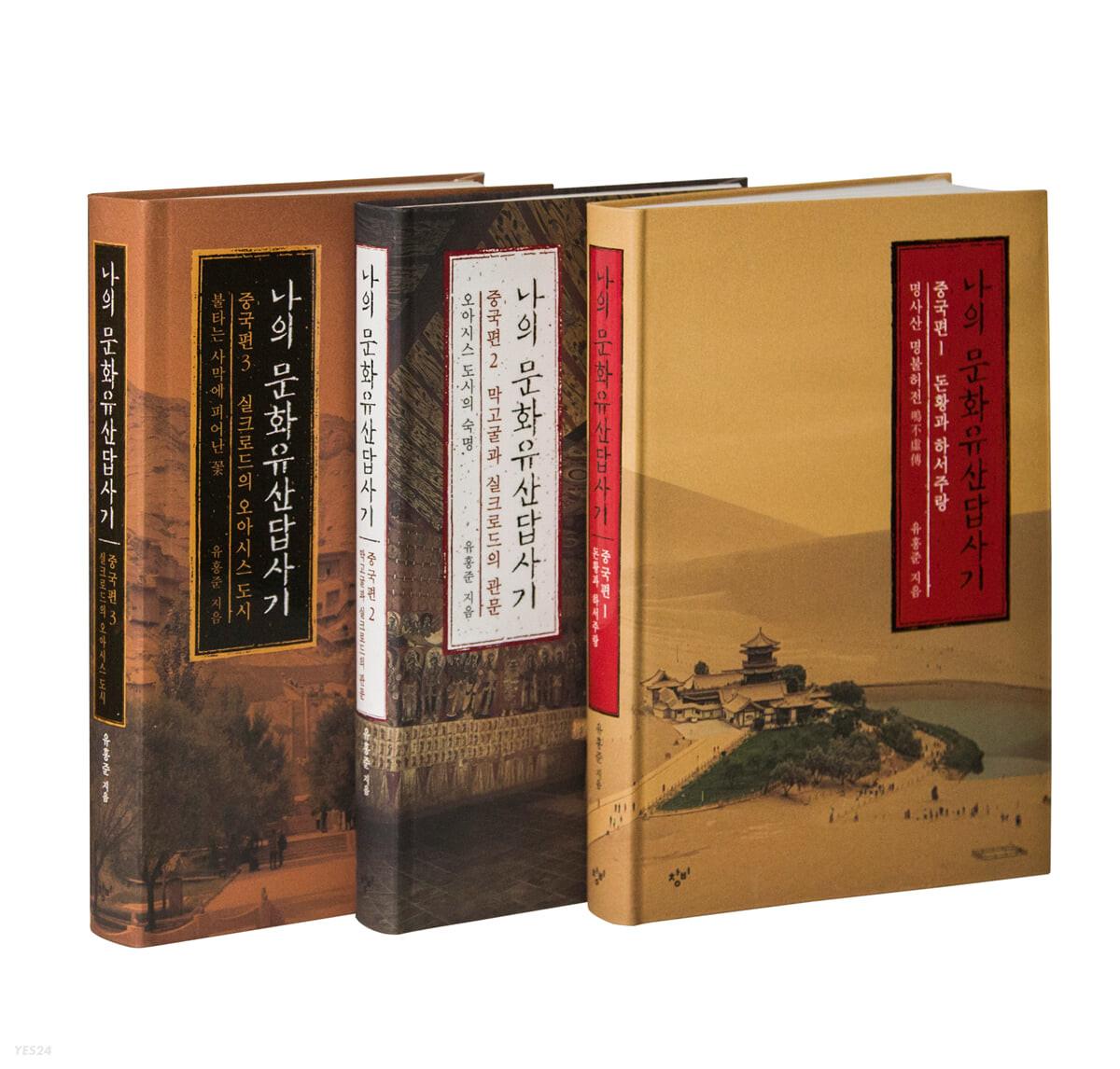나의 문화유산답사기 중국 실크로드편 세트