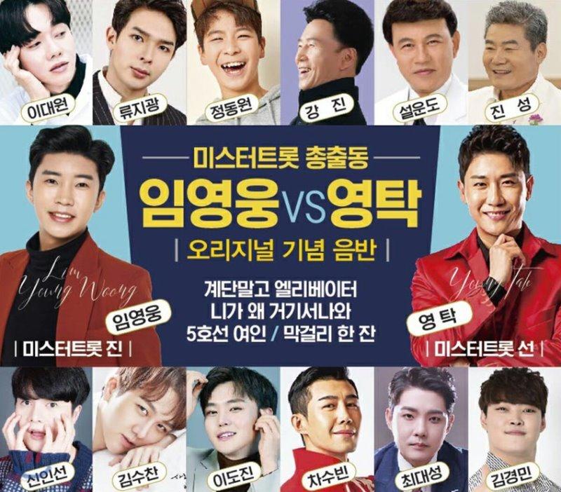 미스터트롯 총출동 임영웅 vs 영탁 오리지널 기념 음반 (2CD)