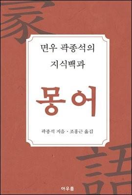 면우 곽종석의 지식백과 몽어