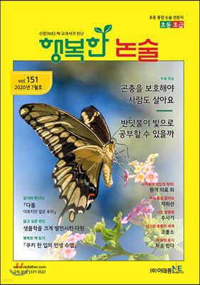 행복한 논술 초등학생용 초급 151호