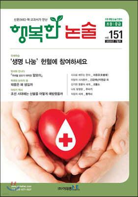 행복한 논술 초등학생용 중급 151호