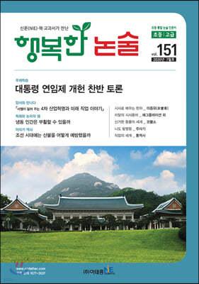 행복한 논술 초등학생용 고급 151호