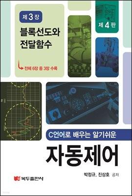 C언어로 배우는 알기쉬운 자동제어 (4판) : 제3장 블록선도와 전달함수