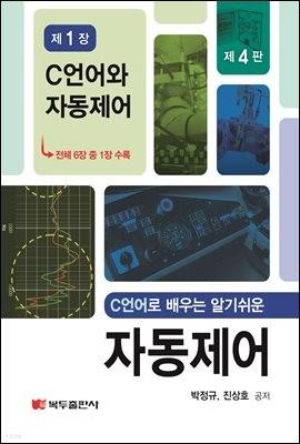 C언어로 배우는 알기쉬운 자동제어 (4판) : 제1장 C언어와 자동제어