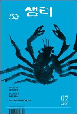 월간 샘터 2020년 07월호