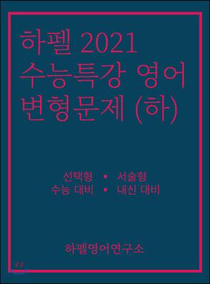 2021 하펠 수능특강 영어 변형문제 (하) (2020년)