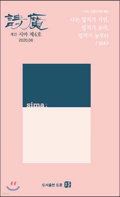 시마詩魔 (계간) : 여름호 [2020]