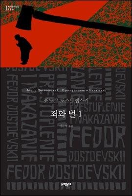 죄와 벌 1 - 세계문학전집 188
