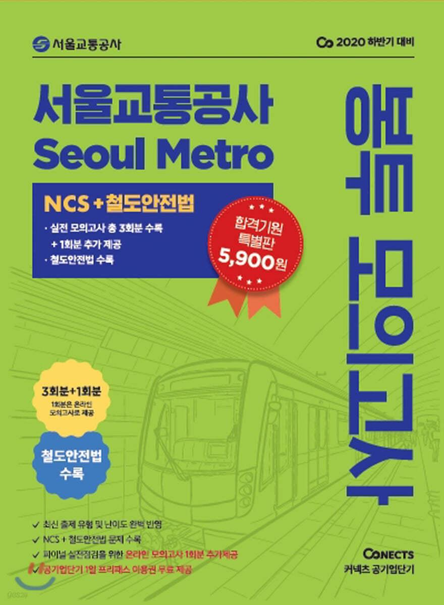 2020 공기업단기 NCS 서울교통공사 봉투 모의고사
