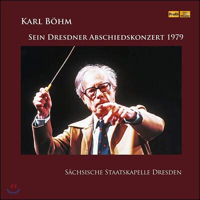 칼 뵘 드레스덴 고별 연주회 1979 - 슈베르트: 교향곡 8, 9번 (Karl Bohm Sein Dresdner Abschiedskonzert 1979) [2LP]